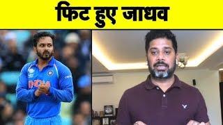 Download BREAKING: KEDAR JHADAV DECLARED FIT FOR WORLD CUP   Vikrant Gupta   Sports Tak Video
