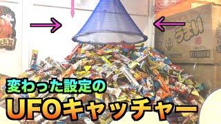 Download 地方のゲームセンターがすごかった!!〜うまい棒大量ゲット!?〜 Video