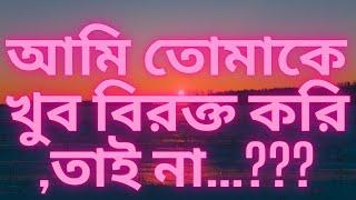 Download tumak khub birokto kori... tai nah!!| MANIK HASAN| তোমাকে খুব বিরক্ত করি তাই না... Video