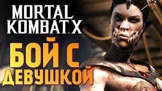 Download Mortal Kombat X - Бой с Девушкой! Просто до Слез) Video