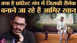 Download Aamir Khan जिस Forrest Gump का Hindi Remake बनाने जा रहे हैं, जानिए उससे जुड़े Intresting Facts Video
