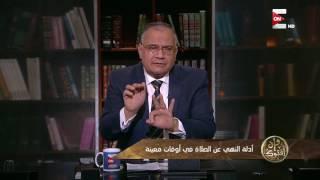Download وإن أفتوك - أدلة النهي عن الصلاة في أوقات معينة .. د. سعد الهلالي Video