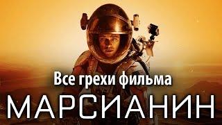 Download Все грехи фильма ″Марсианин″ Video