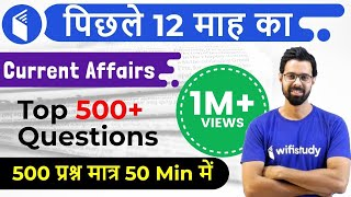 Download Last 12 Months Current Affairs 2018 | Top 500 Current Affairs Questions Part-1 Video