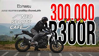 Download ทดสอบ รีวิว Honda CB 300 R นอกจากหล่อ ยังมีดีอะไรอีกบ้าง?? Video