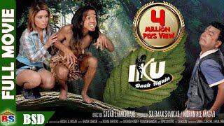 Download IKU 2 back again   Nepali Movie - Full Movie   Suleman Shankar, Thinle Lhondup,Harimaya Gurung Video