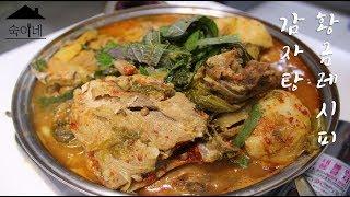 Download 뼈다귀 해장국/감자탕 맛있게 만드는 법 : 황금레시피 Korean pork bone soupㅣ숙이네 Sook's Home Video