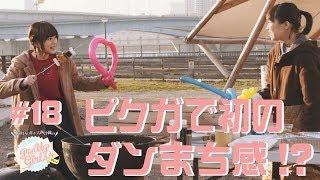 Download 【ピクガで初のダンまち感!?】水瀬いのりと大西沙織のPick Up Girls! #18 Video