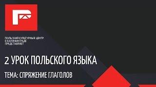 Download Урок польского языка 2 спряжение глаголов (ПОЛНЫЙ) Video