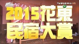 Download 食尚玩家 愷樂永烈【花蓮+台東】2015花東民宿大賞 20151207(完整版) Video