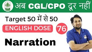 Download 5:00 PM ENGLISH DOSE by Harsh Sir| Narration | अब CGL/CPO दूर नहीं | Day #76 Video
