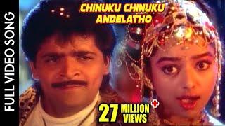 Download Subhalagnam Movie || Chinuku Chinuku Andelatho Video Song || Ali, Soundarya || Shalimarcinema Video