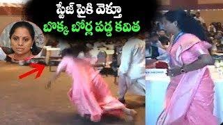 Download స్టేజి పైకి వెళ్తూ బొక్కబోర్లా పడ్డ ఎంపీ కవిత   MP Kavitha Slips and Falls on Ground   TTM Video