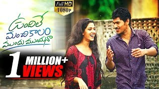 Download Undile Manchi Kalam mundu munduna Telugu Full Movie | Naresh, Radhika, Poornima, Karthik | MTC Video