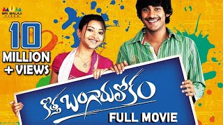 Download Kotha Bangaru Lokam Telugu Full Movie | Varun Sandesh, Swetha Basu Video