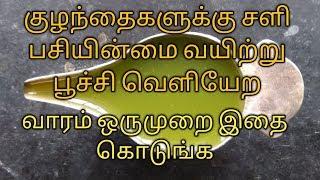 Download Urai marunthu #2 /kashayam for babies குழந்தைகளுக்கு பசியின்மை தீர வயிற்று பூச்சி வெளியேற Video