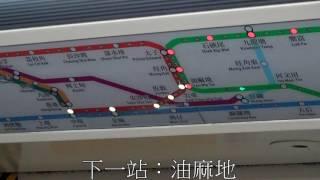 Download (觀塘綫延綫通車-廣播編) 港鐵 KTL+TWL 延綫後新廣播全集 Video