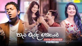 Download Hama Waradi Keruwe (හැම වැරදි කෙරුවේ) - Jayathu Sandaruwan Video