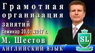 Download Как грамотно организовать занятия при изучении английского языка - Михаил Шестов (20 января 2017) Video