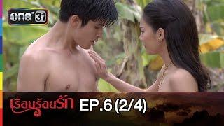 Download เรือนร้อยรัก | EP.6 (2/4) | 2 ก.พ.59 | ช่อง one Video
