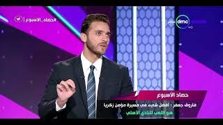 Download فاروق جعفر يعلق على أهداف مؤمن زكريا مع النادي الأهلي - حصاد الأسبوع Video