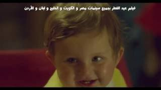 Download اغنية فيلم عسل ابيض ( حواديت ايه ) فيلم عيد الفطر 2016 Video