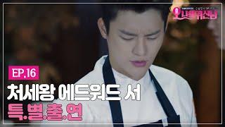 Download Oh my ghost 서인국 특별 출연! ′에드워드 서′ 허셰프 변신 150822 EP.16 Video