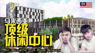 Download 马来西亚-槟城【马来西亚最顶级休闲中心】 Video