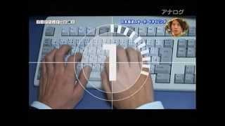 Download タイピング界のゴッドハンド隅野氏(百識王) Video