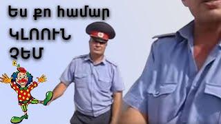 Download ՃՈ «Ես քո համար հո կլոուն չեմ!» Video