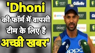 Download Ind Vs Aus Melbourne ODI: Shikhar Dhawan Says Dhoni's Knock Best Thing for India - Press Conference Video