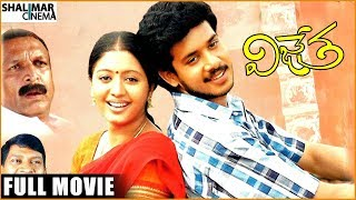 Download Bharat's Vijetha Full Length Telugu Movie || Bharat,Gopika,Gajala Video
