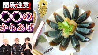 Download 世界のとんでもない食べ物にking Gnuも白日を大熱唱【都市伝説】【Mステ】 Video