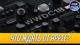 Download Что покажут на WWDC 2018? Все об iOS 12, Mac Pro и других новинках Apple   ProTech Video