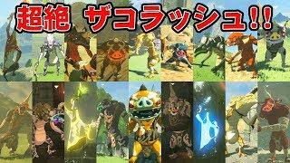 Download 【ゼルダの伝説】超絶!ザコラッシュ!!【実況プレイ】#234 ブレスオブザワイルド Nintendo Switch Video