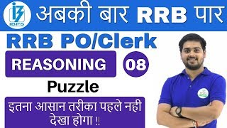 Download 9:00 PM - RRB PO/Clerk Reasoning by Hitesh Sir | Puzzle | Day #08 Video