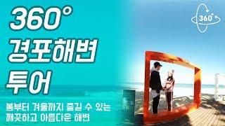 Download 360도 경포해변 투어 (강원도 경포해변 360VR 영상) Video