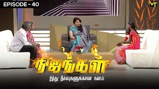 Download Nijangal - With Kushboo - நிஜங்கள் Sun TV Episode 40 | 10/12/2016 | Vision Time Video