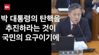 Download 탄핵반대 명단 공개한 표창원에게 대들다 한방 크게 맞은 새누리(feat.장제원) Video