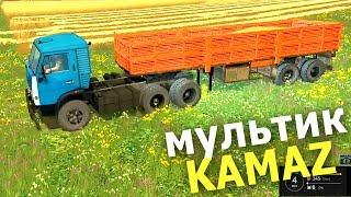 Download Мультик про КАМАЗ работающего в селе. #Автошка Video