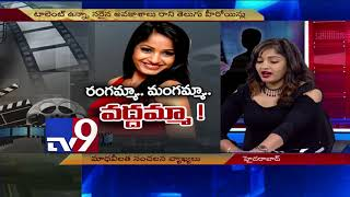 Download Actress Madhavi Latha sensational comments on Tollywood casting couch - TV9 Video