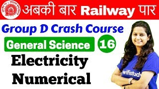 Download 12:00 PM - Group D Crash Course | GS by Shipra Ma'am | Day#16| Electricity Numericals Video