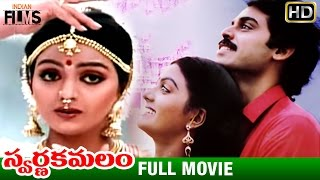 Download Swarna Kamalam Telugu Full Movie | Venkatesh | Bhanupriya | Ilayaraja | K Viswanath | Indian Films Video