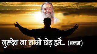 Download Gurudev na jao chhod hame...(गुरुदेव ना जाओ छोड़ हमें ...).#Bhajan Video