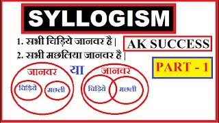 Download SYLLOGISM IN HIND | FOR SSC CGL IBPS PO RRB| VEN DIAGRAM METHOD FOR SYLLOGISM IN HINDI | Video