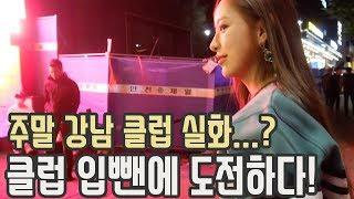 Download 강남 클럽 입뺀에 도전하다!!! 옷 갈아입고 다시 감ㅋㅋㅋ[패션미션] /ENG SUB/ [Fashion Mission] Challenging club Entrance ban! Video