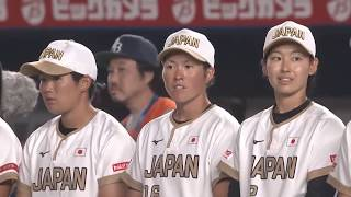 Download Japan v USA - World Championship Final – WBSC Women's Softball World Championship 2018 Video