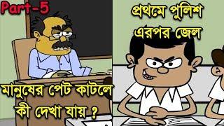 Part - 03 | Funny Jokes Doctor VS Patient | New Bangla Funny
