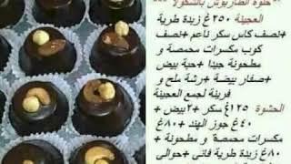 Download وصفات قاطو شوكولا Video