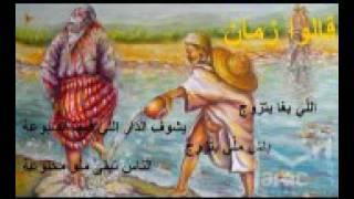 Download امثال شعبية مغربية مضحكة Video